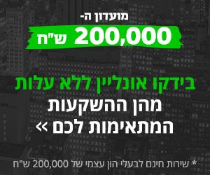 moadon 200000